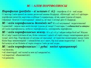 МҰҒАЛІМ ПОРТФОЛИОСЫ Портфолио (portfolio – ағылшын сөзі.) – портфель сөзі – м
