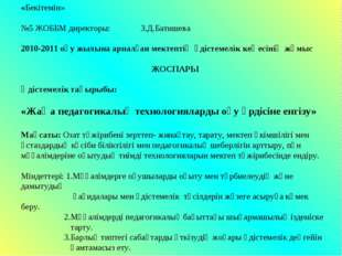 «Бекітемін» №5 ЖОББМ директоры: З.Д.Батишева 2010-2011 оқу жылына арналған ме