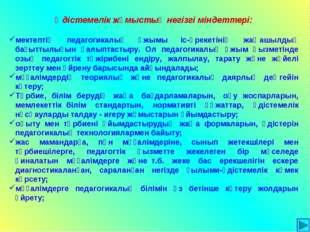 Әдістемелік жұмыстың негізгі міндеттері: мектептің педагогикалық ұжымы іс-әре