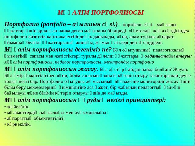 МҰҒАЛІМ ПОРТФОЛИОСЫ Портфолио (portfolio – ағылшын сөзі.) – портфель сөзі – м...