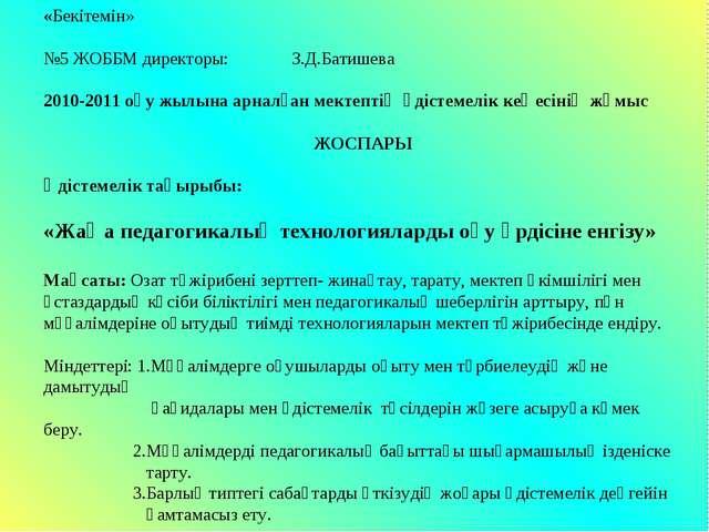 «Бекітемін» №5 ЖОББМ директоры: З.Д.Батишева 2010-2011 оқу жылына арналған ме...