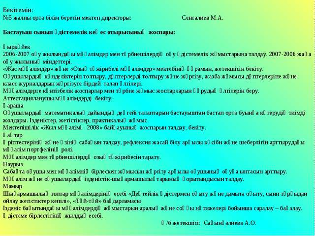 Бекітемін: №5 жалпы орта білім беретін мектеп директоры: Сенгалиев М.А. Баста...