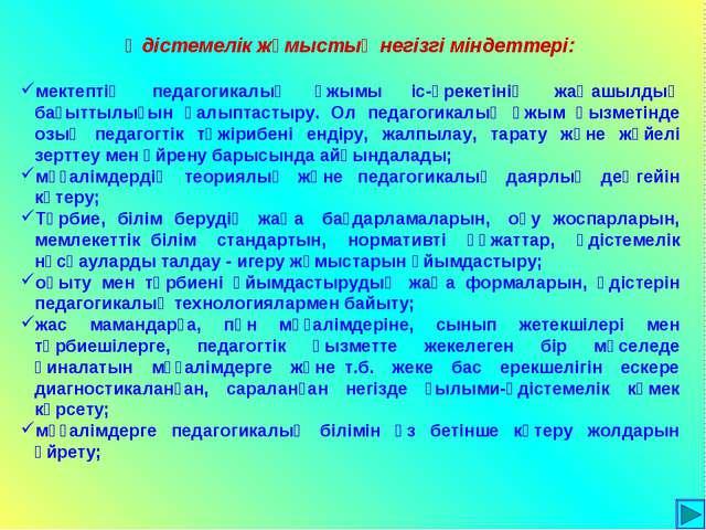 Әдістемелік жұмыстың негізгі міндеттері: мектептің педагогикалық ұжымы іс-әре...
