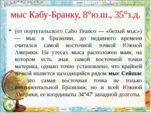 http://anashina.com/krajnie-tochki-materikov/ http://yandex.ru/images/search