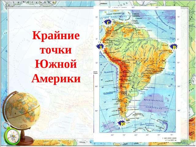 Крайние точки Южной Америки в с ю з