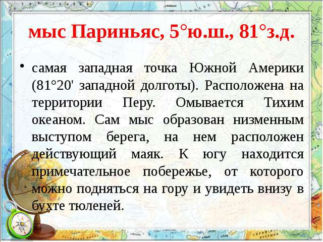Маяк на мысе Кабу-Бранку. Фото с сайта bigpicture.ru