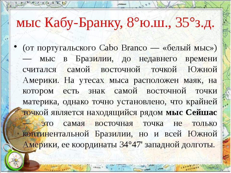 http://anashina.com/krajnie-tochki-materikov/ http://yandex.ru/images/search...