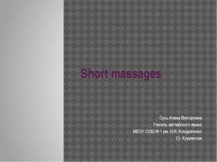 Short massages Сусь Алина Викторовна Учитель английского языка МБОУ СОШ № 1 и