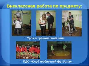 Внеклассная работа по предмету: ПДО «Клуб любителей футбола» Урок в тренажерн