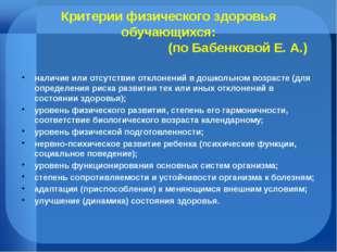Критерии физического здоровья обучающихся: (по Бабенковой Е. А.) наличие или