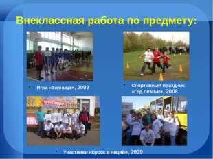 Внеклассная работа по предмету: Игра «Зарница», 2009 Спортивный праздник «Год