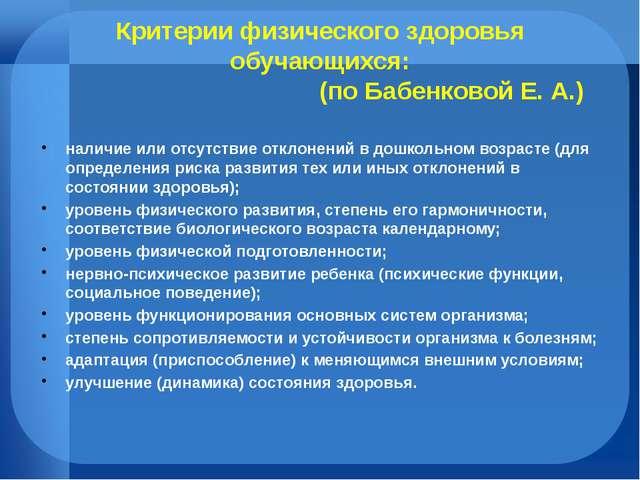 Критерии физического здоровья обучающихся: (по Бабенковой Е. А.) наличие или...