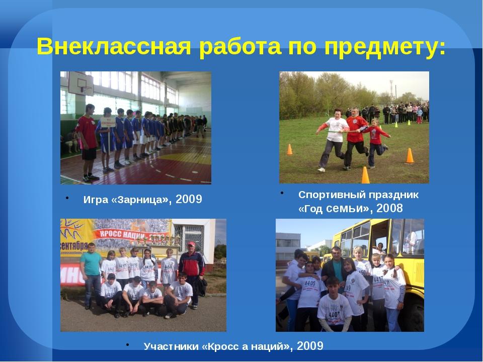 Внеклассная работа по предмету: Игра «Зарница», 2009 Спортивный праздник «Год...