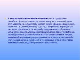 К нелегальным психоактивным веществамотносят производные каннабиса (коно