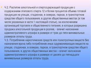 Ч.2. Распитие алкогольной и спиртсодержащей продукции с содержанием этилового