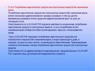Ст.6.9. Потребление наркотических средств или психотропных веществ без назнач