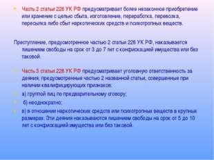 Часть 2 статьи 228 УК РФ предусматривает более незаконное приобретение или х