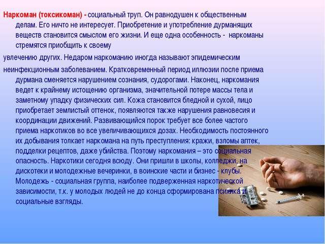 Наркоман (токсикоман) - социальный труп. Он равнодушен к общественным делам....