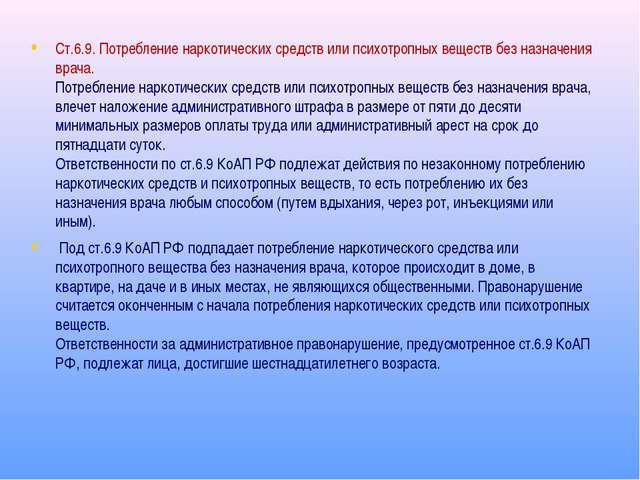 Ст.6.9. Потребление наркотических средств или психотропных веществ без назнач...