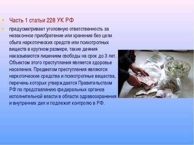 Часть 1 статьи 228 УК РФ предусматривает уголовную ответственность за незакон...