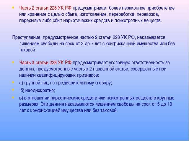 Часть 2 статьи 228 УК РФ предусматривает более незаконное приобретение или х...