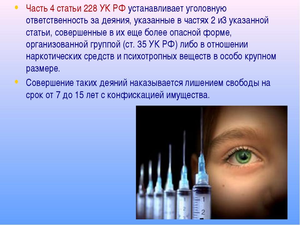 Часть 4 статьи 228 УК РФ устанавливает уголовную ответственность за деяния, у...