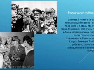 Всенародная любовь За первый полет в Космос, Гагарин получил самое главное –