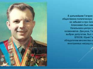 В дальнейшем Гагарин проводил общественно-политическую работу, но не забыва