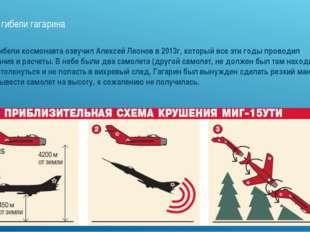 Причина гибели гагарина Причину гибели космонавта озвучил Алексей Леонов в 20