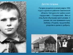 Детство гагарина Гагарин родился в начале марта 1934 года в одном из районов