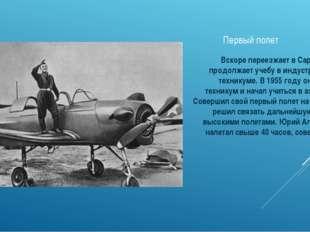 Первый полет Вскоре переезжает в Саратов, где продолжает учебу в индустриальн