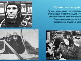 «Путешествие» по стране Гагарин продолжает «путешествовать» по стране и едет