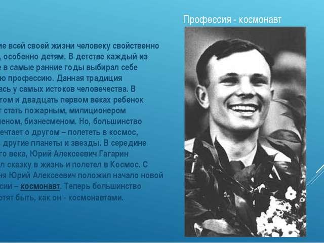 Профессия - космонавт В течение всей своей жизни человеку свойственно мечтать...