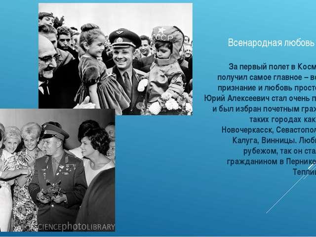 Всенародная любовь За первый полет в Космос, Гагарин получил самое главное –...