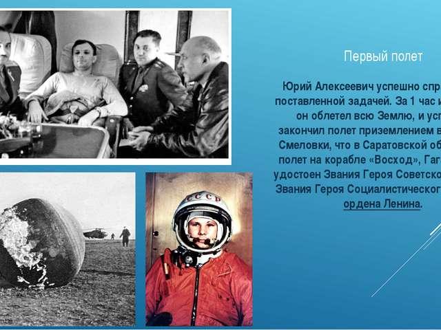 Первый полет Юрий Алексеевич успешно справился с поставленной задачей. За 1 ч...