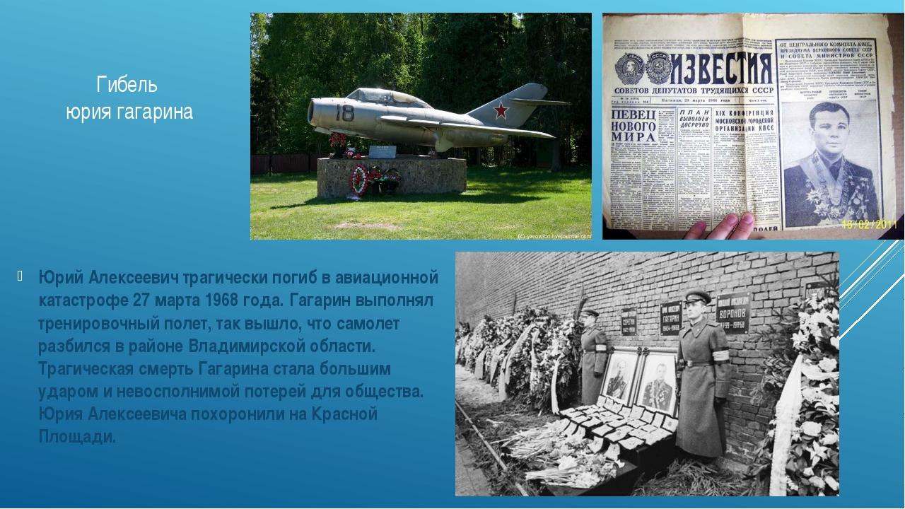 Гибель юрия гагарина Юрий Алексеевич трагически погиб в авиационной катастроф...