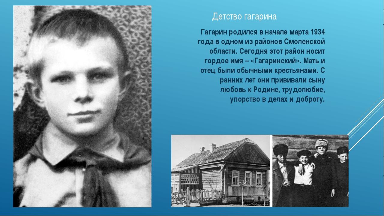 Детство гагарина Гагарин родился в начале марта 1934 года в одном из районов...