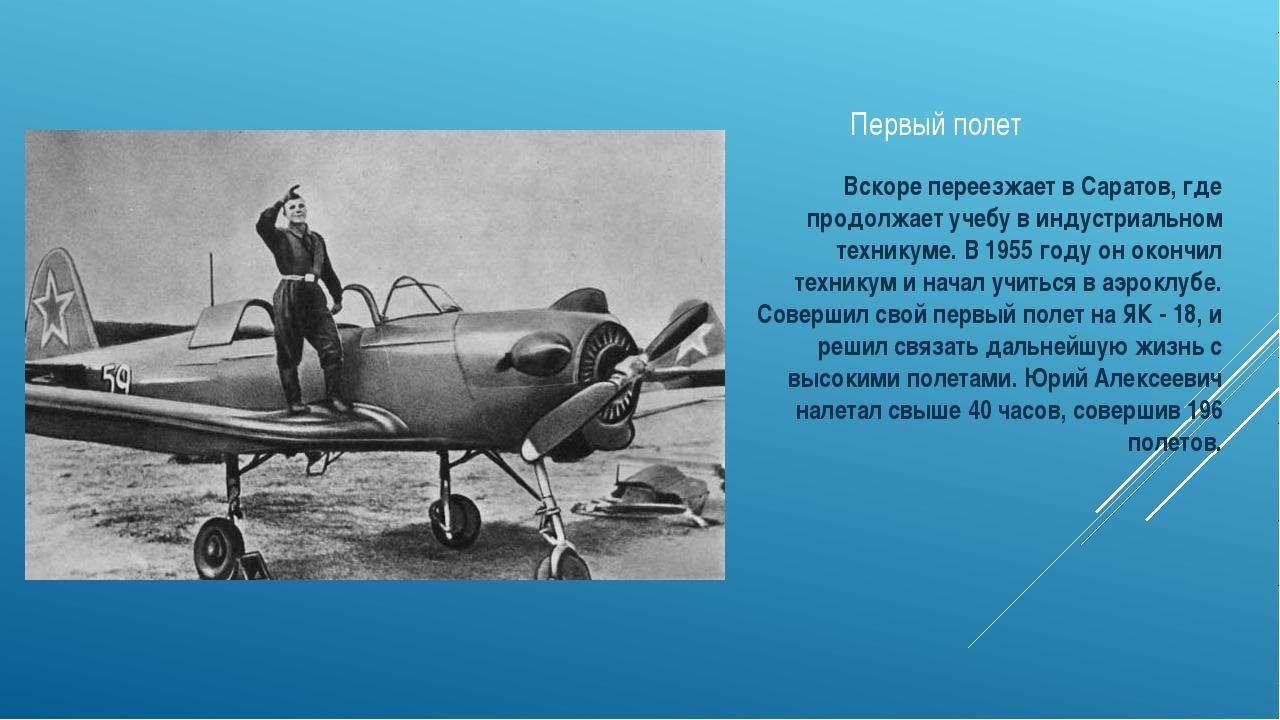 Первый полет Вскоре переезжает в Саратов, где продолжает учебу в индустриальн...