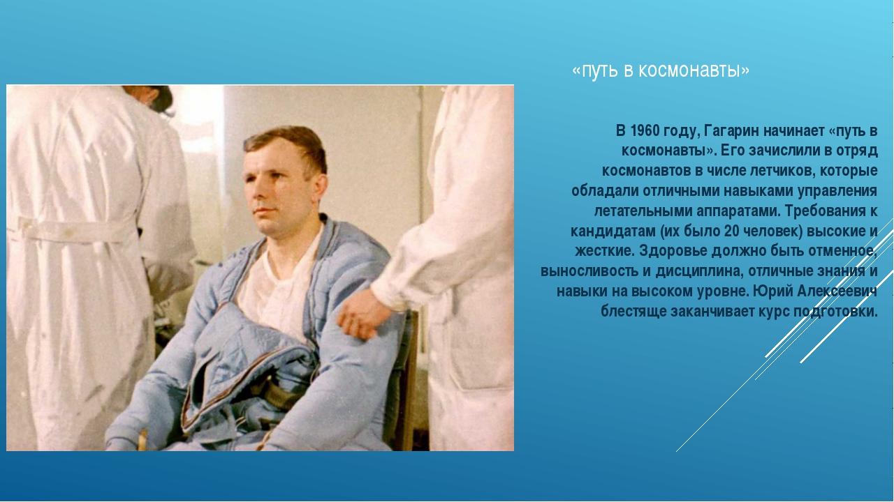 «путь в космонавты» В 1960 году, Гагарин начинает «путь в космонавты». Его за...