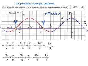 x б). Найдите все корни этого уравнения, принадлежащие отрезку Отбор корней