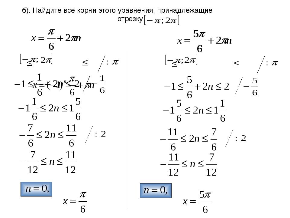 б). Найдите все корни этого уравнения, принадлежащие отрезку