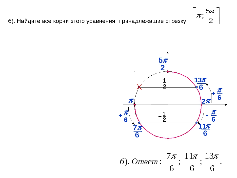 б). Найдите все корни этого уравнения, принадлежащие отрезку p 2 p 5 6 p 7 6...