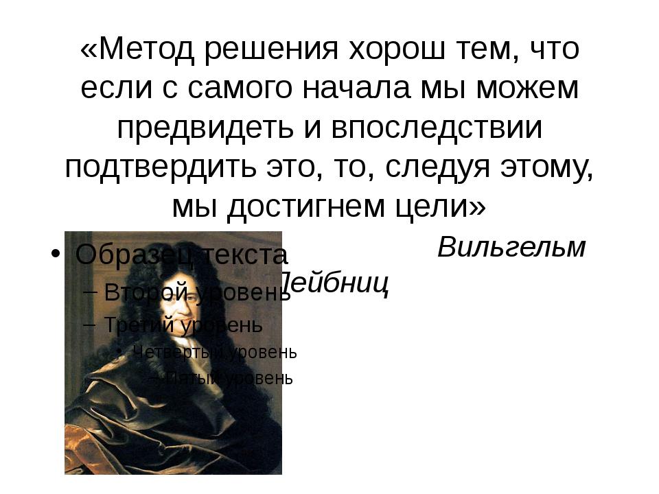«Метод решения хорош тем, что если с самого начала мы можем предвидеть и впос...
