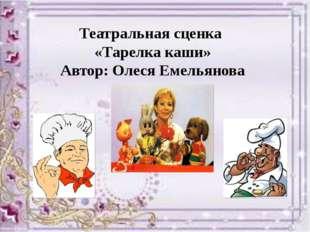 Сварим суп Театральная сценка «Тарелка каши» Автор: Олеся Емельянова