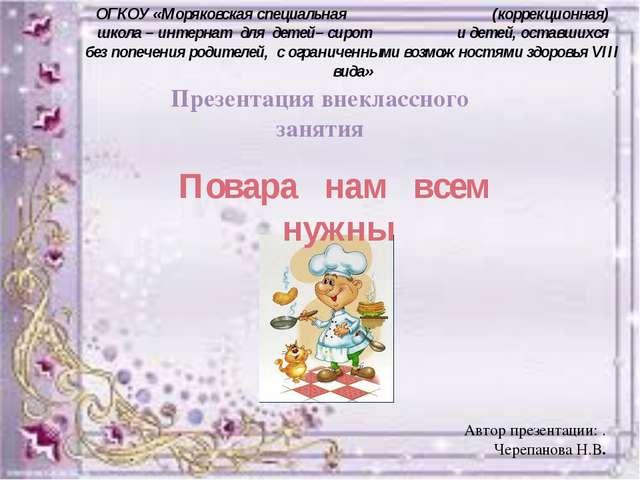 ОГКОУ «Моряковская специальная (коррекционная) школа – интернат для детей– с...