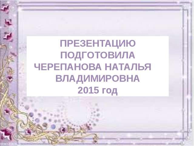 Сварим суп ПРЕЗЕНТАЦИЮ ПОДГОТОВИЛА ЧЕРЕПАНОВА НАТАЛЬЯ ВЛАДИМИРОВНА 2015 год