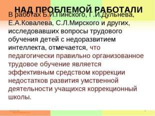 НАД ПРОБЛЕМОЙ РАБОТАЛИ В работах Б.И.Пинского, Г.И.Дульнева, Е.А.Ковалева, С.