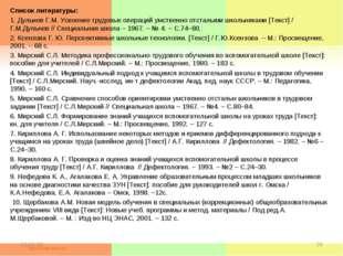 Список литературы: 1. Дульнев Г.М. Усвоение трудовых операций умственно отста