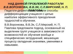 НАД ДАННОЙ ПРОБЛЕМОЙ РАБОТАЛИ В.В.ВОРОНКОВА, В.В.ЭК, С.Л.МИРСКИЙ, Н. П. ПАВЛО