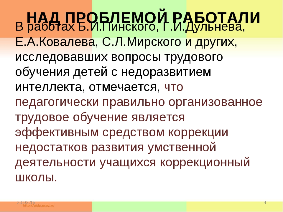 НАД ПРОБЛЕМОЙ РАБОТАЛИ В работах Б.И.Пинского, Г.И.Дульнева, Е.А.Ковалева, С....
